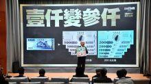 紙本三倍券預購踴躍 經濟部加開7月8日至12日預購時段