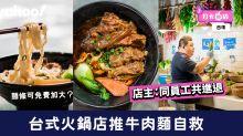 【西環美食】台式火鍋店推牛肉麵自救  店主:同員工共進退