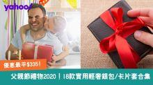【父親節禮物2020】18款銀包/卡片套合集!實用得體款最平$335