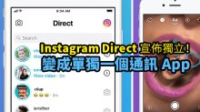 Instagram Direct 宣佈獨立!變成單獨一個通訊 App