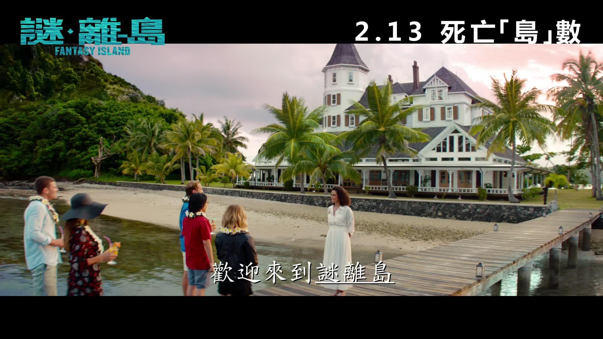 《謎.離島》電影預告