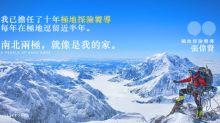 【People of Hong Kong】用生命去探險 極地探險嚮導張偉賢