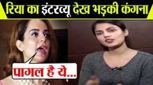 Kangana Ranaut reacted strongly after watching Rhea Chakraborty's interview