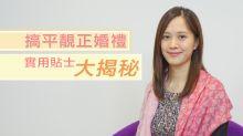 【錢+樂】搞平靚正婚禮 實用貼士大揭秘(葉靄璇)