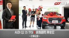 交車紀錄影片-AUDI Q2 35 TFSI_AUDI台北內湖 銷售顧問-陳俊宏