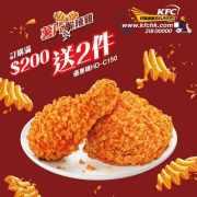 【KFC】好味速遞滿$200 送2件薯片脆辣雞(即日起至18/12)