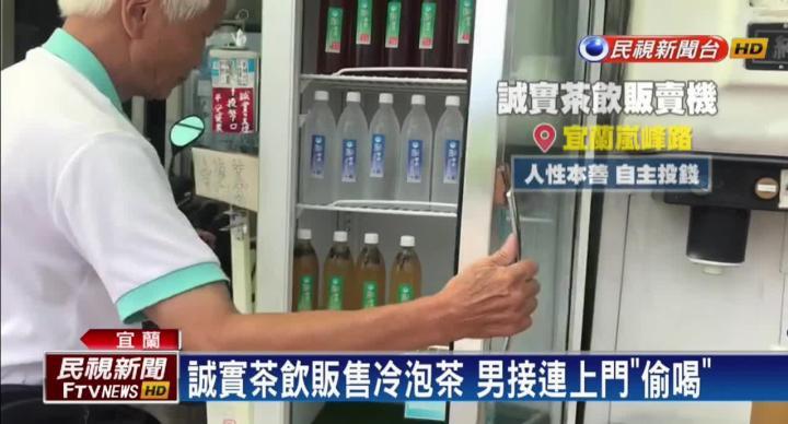 當自家冰箱?誠實茶飲店慘遭「喝免錢」