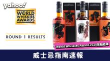 威士忌指南速報!World Whiskies Award 2020首輪結果