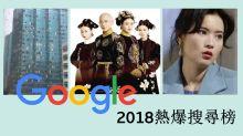 你都有份Search㗎!Google公布2018熱爆搜尋榜