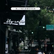 【台北咖啡】Fly Cafe:果然是肉桂捲界的No.1~在台北沒人敢說自己的肉桂捲比蒼蠅哥的好吃!