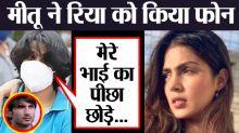 Sushant Singh Rajput's sister Meetu calls Rhea on his suicide day
