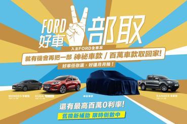Ford十一月感恩季回饋活動登場、入主全車系抽百萬車款或神秘新車!
