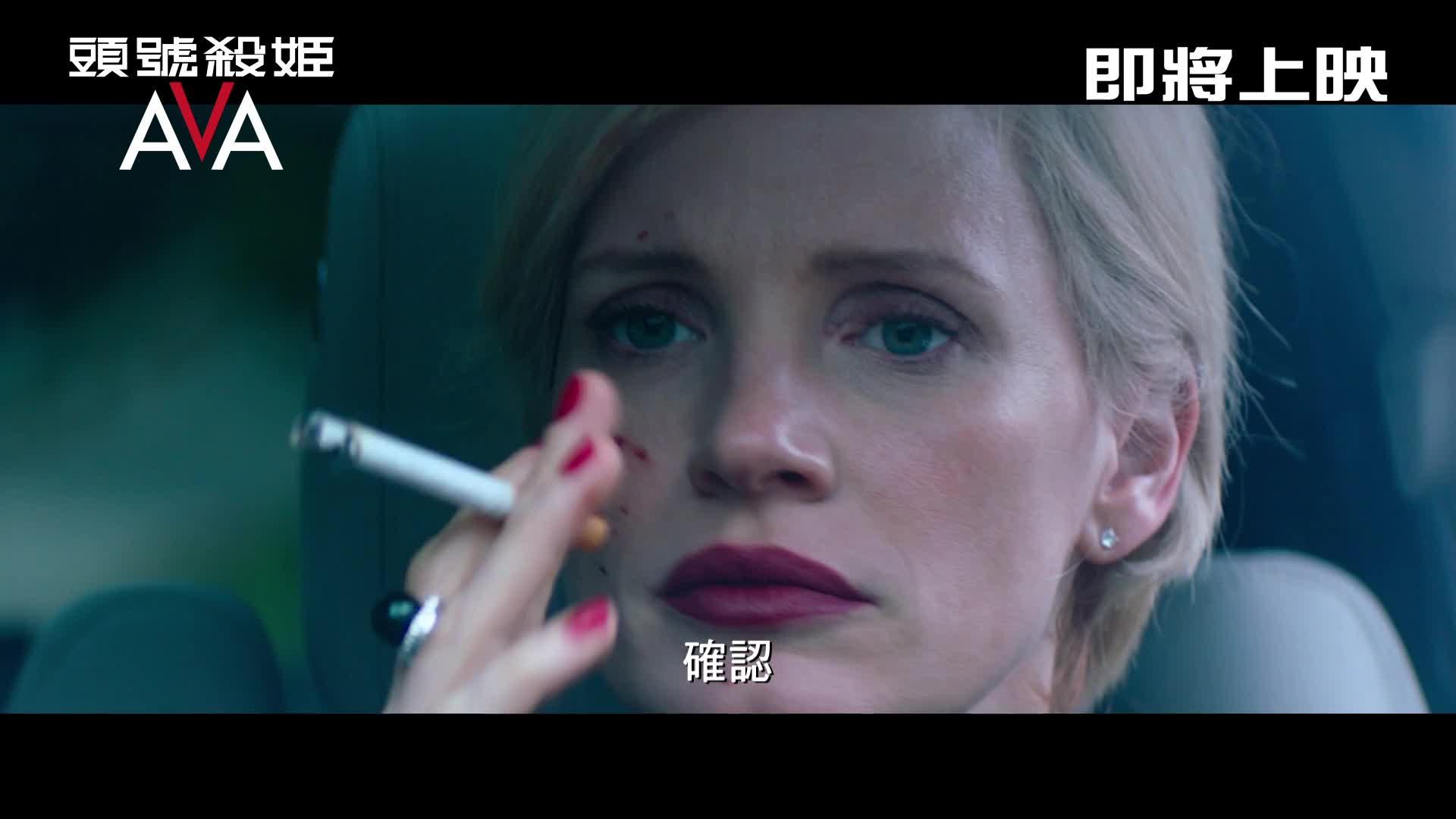 《頭號殺姬Ava》電影預告