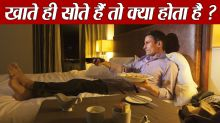 Sleeping immediately after Dinner - Right or Wrong !!