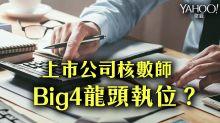 上市公司核數師 Big4龍頭執位?(隨心)