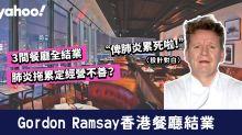 地獄廚神Gordon Ramsay香港餐廳結業!肺炎拖累定經營不善?