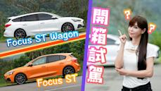 出碗公就買?冠儀搶先開箱嘉偉哥新車!Ford Focus ST Wagon