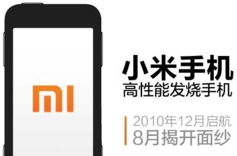 Keepin' it real fake: Xiaomi M1 melds iPhone and Galaxy S II with custom MIUI ROM (update: no, not really)