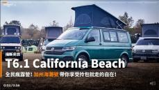 【新車速報】風靡逾30載、正德製旅行世家!2020 Volkswagen Nutzfahrzeuge T6.1 California Beach登台上市!