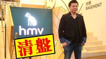 【hmv清盤】難敵數碼洪流衝擊 董事蕭定一:非常可惜