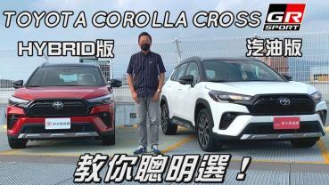【新車試駕&實測評析】TOYOTA COROLLA CROSS GR SPORT 1.8汽油 or 1.8油電,教你聰明選!