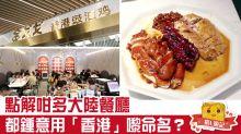 【深圳美食】長龍燒味店以「香港」命名 貴價豉油雞會特別好味?