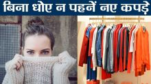 Know why you should wash new clothes before wearing them