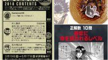 【有片】《週刊少年Jump》展Vol.2官網有嘢玩 卷末作者話生成器