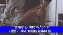 周末性趣:安全措施好緊要 有關避孕的四件事