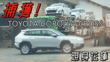 【內有影片】TOYOTA COROLLA CROSS花蓮實車捕獲!!!2020年最被期待的跨界SUV