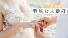 【女人事業線】豐胸女人最好命