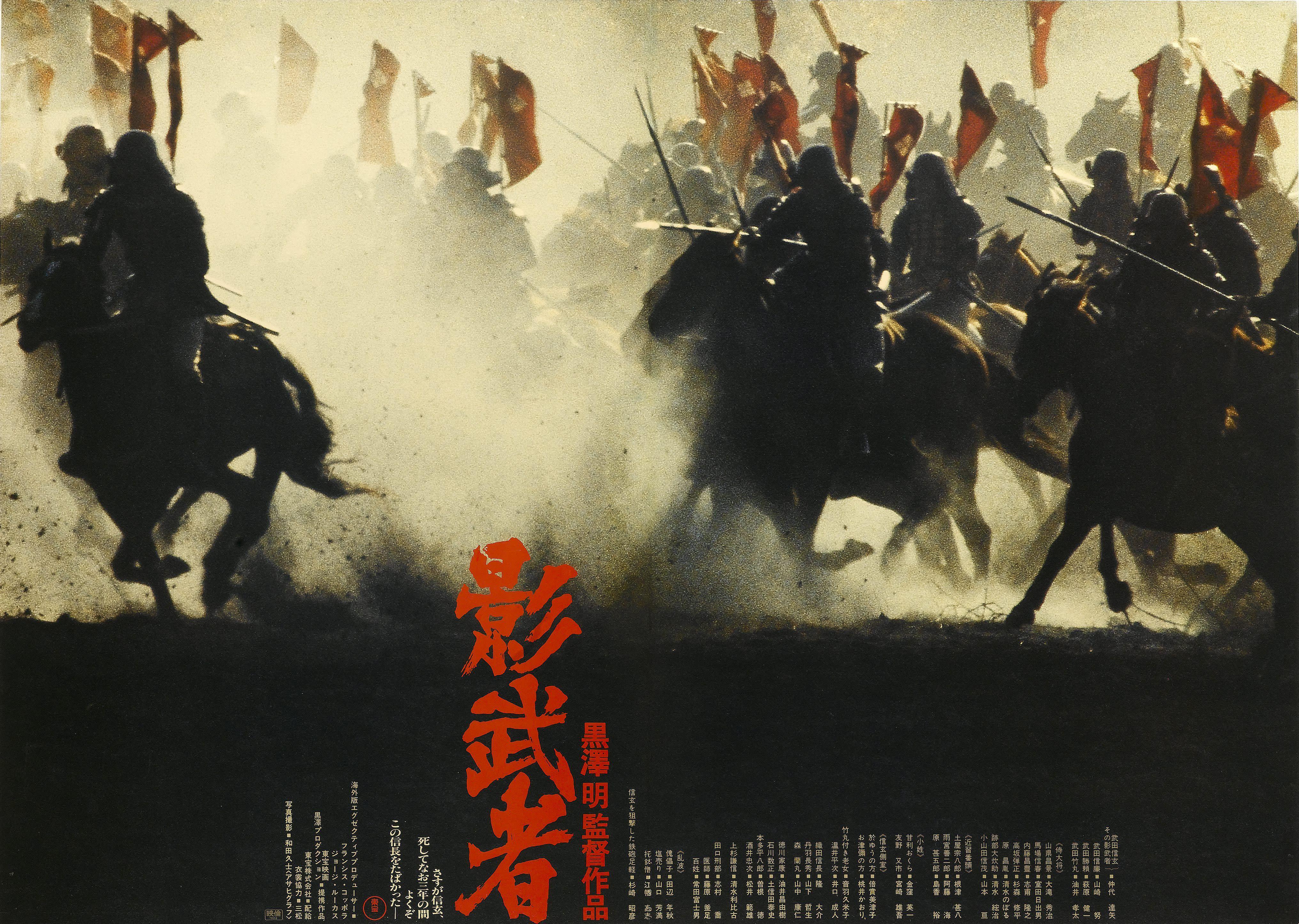 《影武者》,1980。
