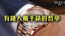 有錢人戴手錶的哲學