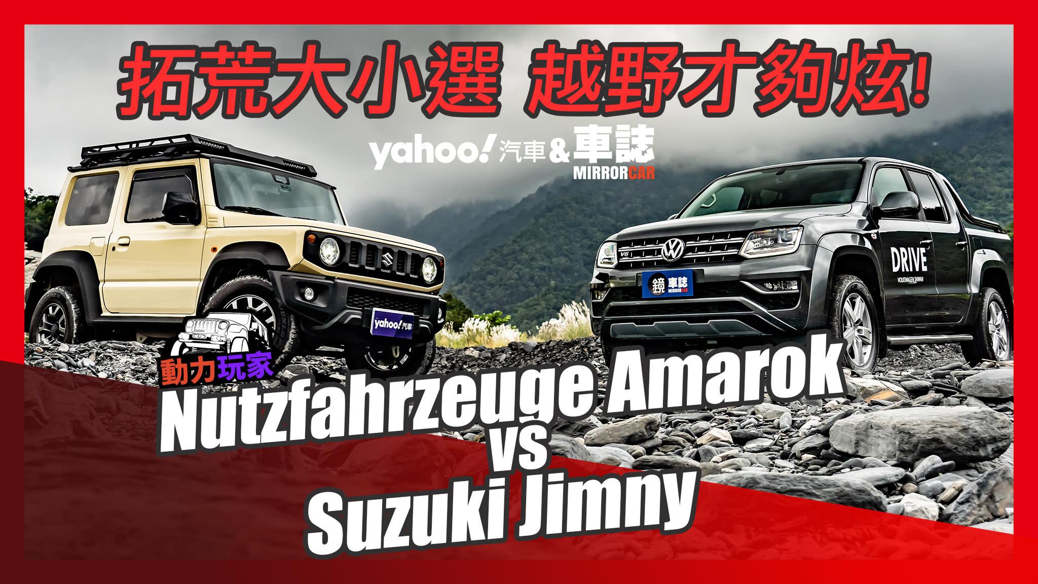 【動力玩家】拓荒大小選、越野才夠炫!Nutzfahrzeuge Amarok vs Suzuki Jimny