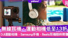 家電減價|10月優惠低至13折!Beats耳機、DJI運動相機、Samsung手機劈價