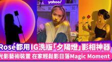 IG洗版「夕陽燈」影相神器BLACKPINK Rosé都用!家裡隨時拍下日落Magic Moment