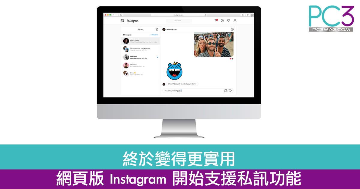 instagram 網頁 版 搜尋