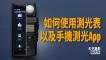 如何使用測光表以及手機測光App,測量出正確的光比以及曝光值!