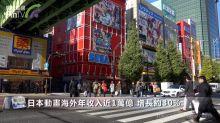 愛看日本動畫嗎?海外年收入近1萬億日圓背後的挑戰