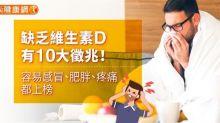 缺乏維生素D有10大徵兆!容易感冒、肥胖、疼痛都上榜?