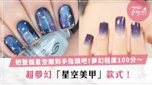 超夢幻「星空美甲」款式!把整個星空搬到手指頭吧!夢幻程度100分~