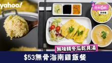 【西環美食】$53無骨海南雞飯餐!無味精冬瓜乾貝湯