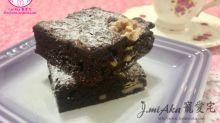 【食譜】朱古力布朗尼(Brownie)