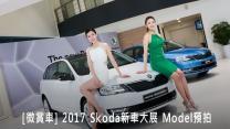 【GoChoice購車趣】2017 Skoda新車大展 Model預拍