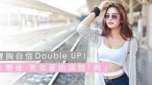 豐胸自信Double UP!失戀後,更加要抬頭挺「胸」