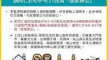 快新聞/台北富邦下重手! 曾到訪「國家警報」景點...同仁一律居家辦公