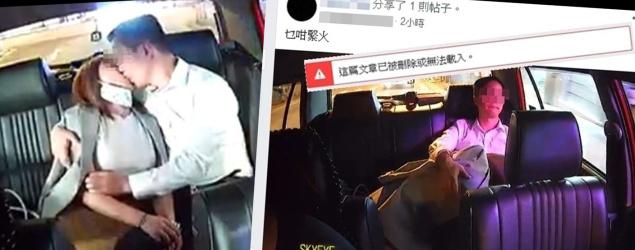 激情男女乘搭的士在車廂攬啜互摷,被的士車Cam攝錄旋即網上瘋傳!昨晚(7日)10時許,包括fb、WhatsApp及微信等多個社交媒體,瘋傳兩段分別長約2分17秒及3分鐘的短片,片段相信是在昨晚9時許,於港島區一輛的士的車Cam拍下。