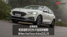 試駕影片-輕度越野沒在怕,天堂路照樣闖!Ford Focus Active!