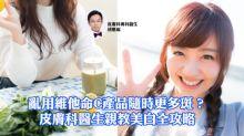 【皮膚科醫生教路】預防紫外光 正確美白方法+美白食療