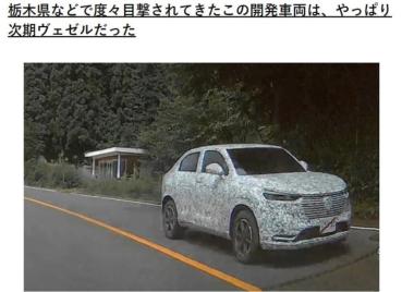 日本經銷商爆料,新一代 HR-V 問世時間最快明年 4 月上!